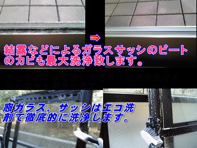 ガラスサッシ洗浄