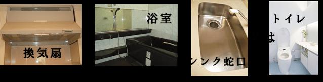換気扇・浴室・シンク・トイレ