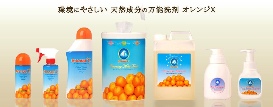 天然成分の洗剤オレンジX