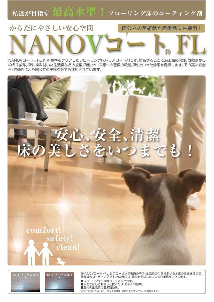 東京/横浜/神奈川NANOVコート専門店