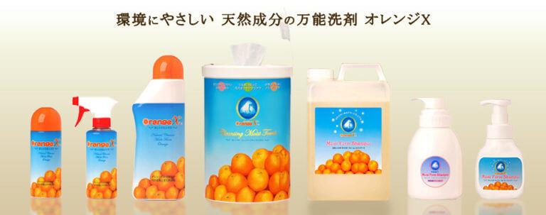 エコ洗剤オレンジX