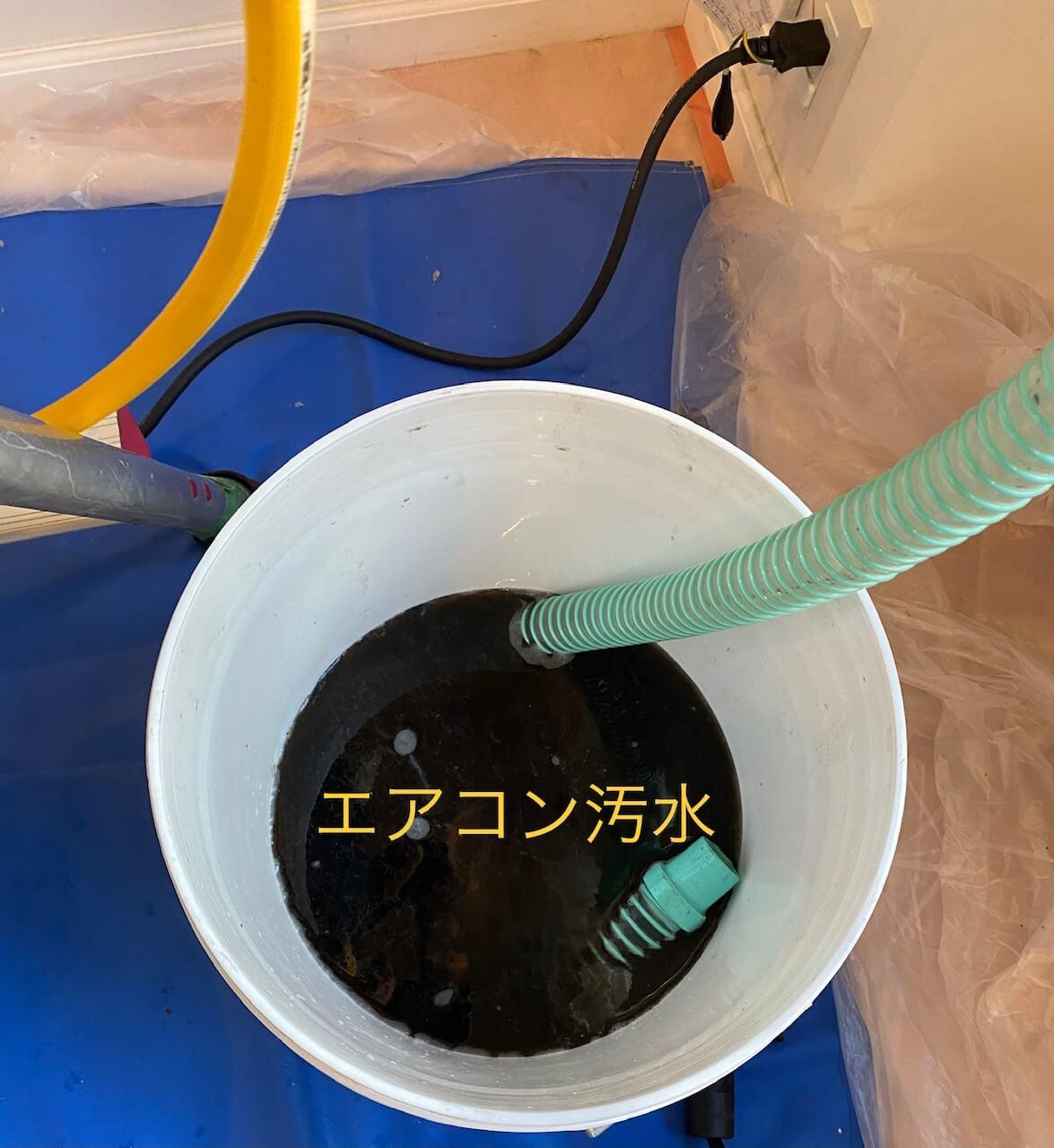 エアコンクリーニング汚水